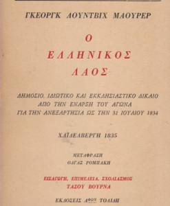 O-ELLINIKOS-LAOS