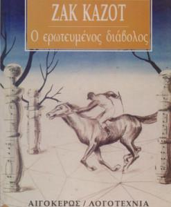 O-EROTEUMENOS-DIAVOLOS