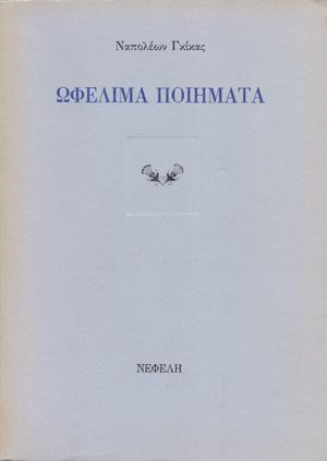 OFELIMA-POIIMATA