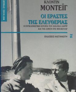 OI-ERASTES-TIS-ELEYHERIAS