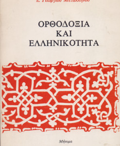 ORTHODOXIA-KAI-ELLINIKOTITA