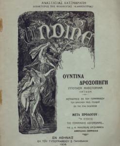 OUNTINA-DROSOPIGI