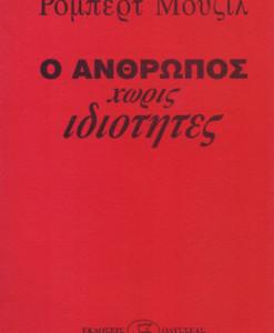 O_anthropos_xoris_idiotites_Mouzil_Rebert