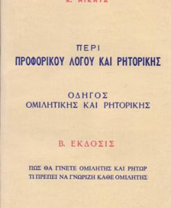 PERI-PROFORIKOU-LOGOU