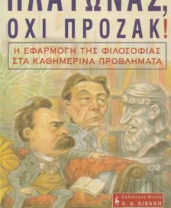 PLATWNAS-OXI-PROZAK