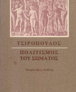 POLITISMOS-TOU-SOMATOS