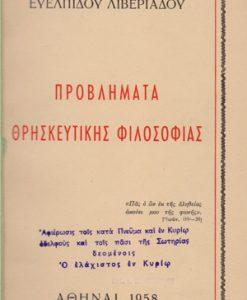 PROVLIMATA-THRISKEUTIKIS-FILOSOFIAS