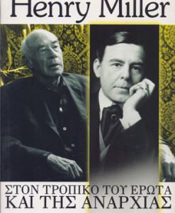 STON-TROPIKO-TOU-EROTA