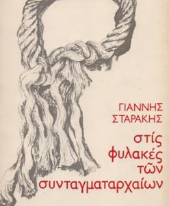 Stis_fulakes_ton_suntagmatarxon_Starakis_Giannis