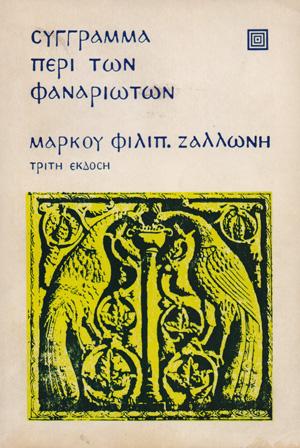 Suggramma_peri_ton_fanarioton_Zallonis_F_Markos
