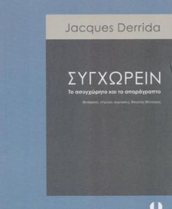 Sygxorein_Derrida_Jacques