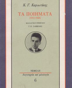 TA-POIIMATA