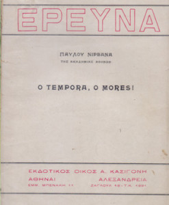 TEMPORA-O-MORES