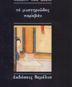 TO-MISTIRIODIS-PARAVAN