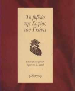 TO-VIVLIO-TIS-SOFIAS