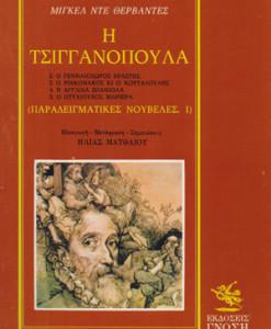 TSIGGANOPOULA