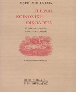 Ti_einai_i_koinoniki_oikologia_Mpouktsin_Marei