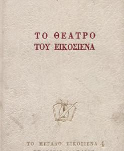 To_theatro_tou_eikosiena_Siatopoulos_Dimitris