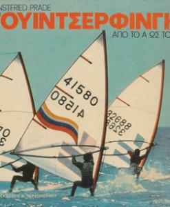 Windsurfing_apo_to_A_os_to_V_Prade_Ernstfried