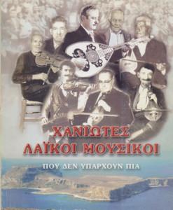 XANIOTES-LAIKOI-MOUSIKOI