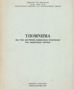 Ypomnima_eis_tin_deuteran_katholikin_epistolin_tou_apostolou_Petrou_Boulgaris_Xristos