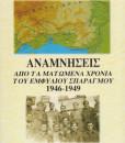 anamniseis-apo-ta-matomena-xronia
