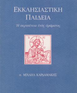 ekklisiastiki-paideia