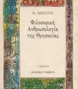 filogoliki_anthropologia_tis_thriskeias_Mpegzos_Marios