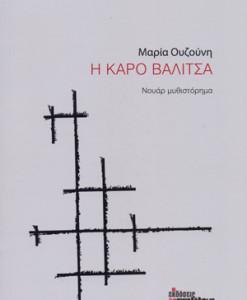 i_KARO_BALITSA_OUZOUNI_MARIA