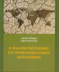 i_anadusi_tis_eikonas_tou_xrimatopistotikou_kapitalismou_Terzakis_Fotis_Progoulis_Nikos