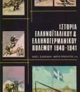 istoria-tou-ellinoitalikou-polemou