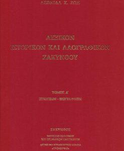 lexikon_istorikon_kai_laografikon_Zakunthou_Zois_Leonidas