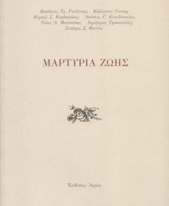 martyuria-zois