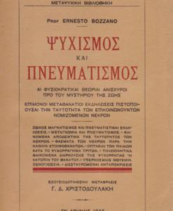 psixismos-kai-pneumatismos
