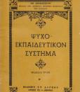 psyxoekpaideytiko-sistima