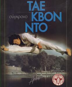 tae-kvon-nto