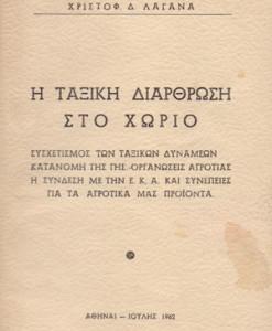 taxiki-diartrosi-tou-xoriou