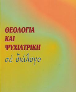 theologia-kai-psixiatriki