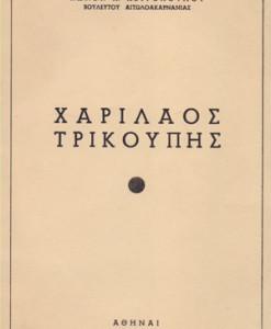 xariloas-trikoupis