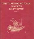 xristianismos-kai-islam