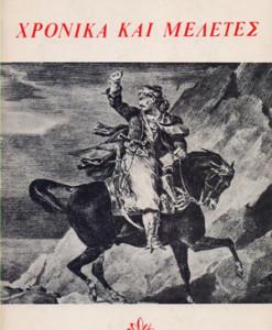 xronika-kai-meletes