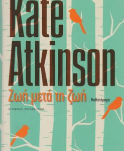 zoi_meta_ti_zoi_Atkinson_Kate