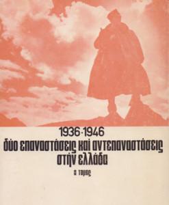 1936_1946_duo_epanastaseis_kai_antepanastaseis_stin_ellada_2_tomoi_Richter_Heinz