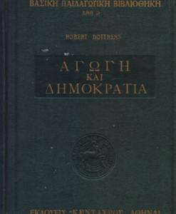 AGOGI-KAI-DIMOKRATIA