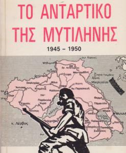 ANTARTIKO-MITILINIS