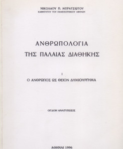 ANTHROPOLOGIA-TIS-PALAIAS-DIATHIKIS