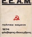 EEAM-POLITIKA-KEIMENA