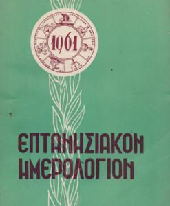 Eptanisiakon_Imerologion_1961