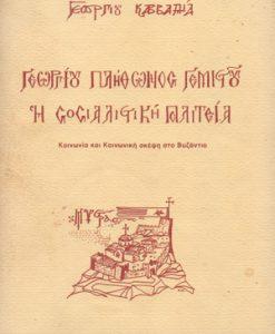 GEORGIOU-PLITHONOS-GEMISTOU