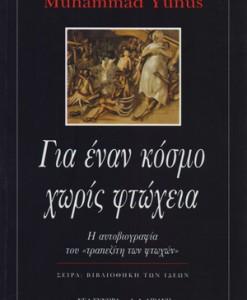 GIA-ENAN-KOSMO-XORIS-FTOXEIA-YUNUS